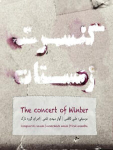 آلبوم کنسرت زمستان