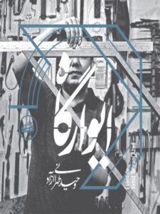 آلبوم احوالات شخصی ۱۱: ایوارگاه
