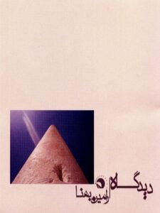 آلبوم دیدگاه