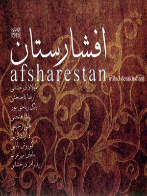 آلبوم افشارستان