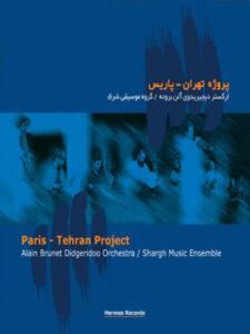 آلبوم پروژه تهران پاریس