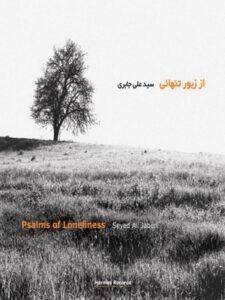 آلبوم از زبور تنهائی