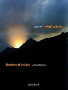 آلبوم سایه های خورشید