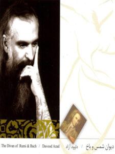 آلبوم دیوان شمس و باخ