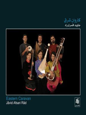 آلبوم کاروان شرق