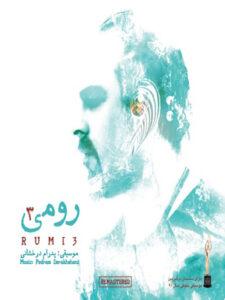 آلبوم رومی ۳