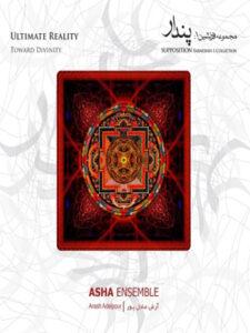 آلبوم مجموعه فرنشین ۱: پندار