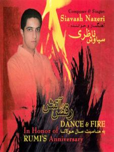 آلبوم رقص و آتش