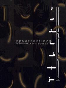 آلبوم رستاخیز