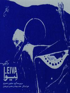 آلبوم لیوا