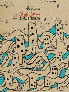 آلبوم ساحل تهران