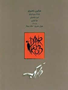 آلبوم دارکوب