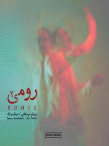 آلبوم رومی ۲