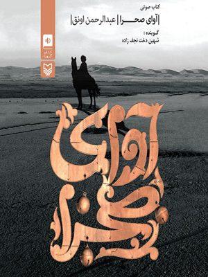 کتاب صوتی آوای صحرا
