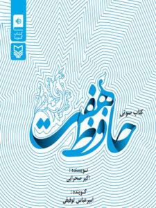 کتاب صوتی حافظ هفت