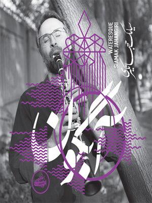 آلبوم احوالات شخصی ۱۳ : آبگون