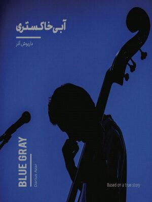 آلبوم آبی خاکستری