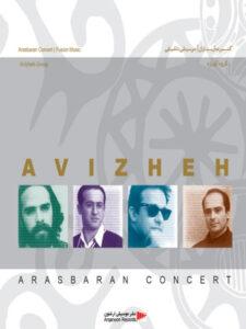 آلبوم کنسرت ارسباران