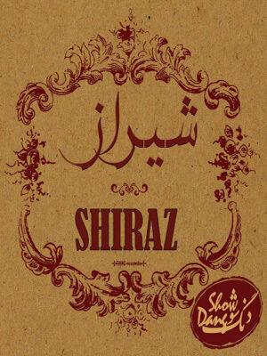 آلبوم شیراز