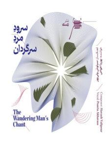 آلبوم سرود مرد سرگردان