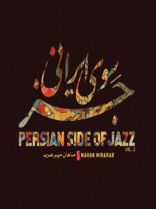 آلبوم سوی ایرانی جز