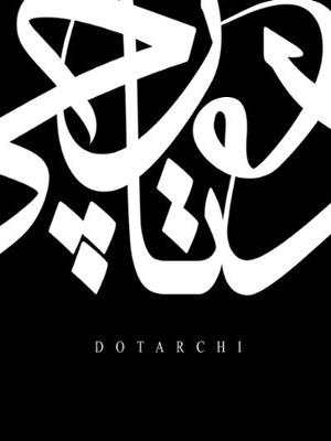 آلبوم دوتارچی (تصویری)