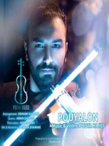 آلبوم Pouyalon