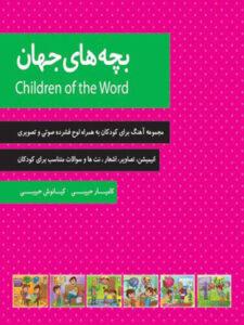 آلبوم بچه های جهان (تصویری)