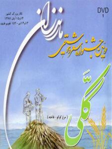 دومین جشنواره شعر و موسیقی مازندران (ککی – لوح اول)
