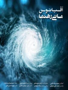 آلبوم اقیانوس