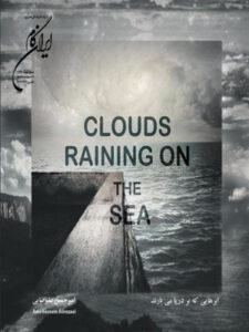 آلبوم ابرهایی که بر دریا می بارند