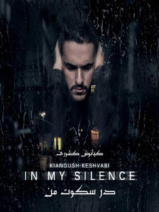 آلبوم در سکوت من