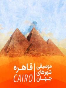 پلیلیست قاهره