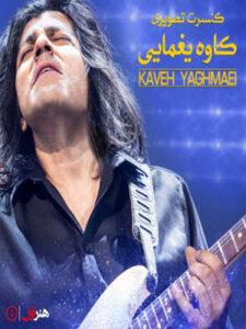 آلبوم کنسرت تصویری کاوه یغمایی