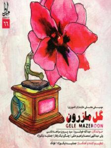 آلبوم گل مازرون (موسیقی محلی مازندرانی) (تصویری)