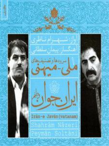 """ایران جوان (مستند بعد از فراموشی) """"فایل تصویری"""""""