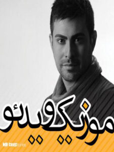 موزیک ویدئوهای مهرزاد خواجه امیری