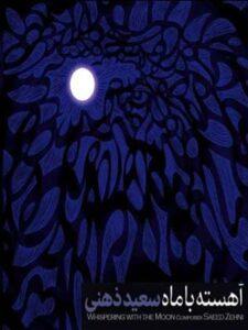 آلبوم آهسته با ماه