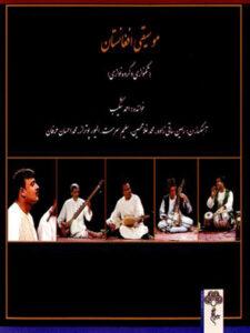آلبوم موسیقی افغانستان