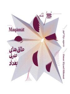 آلبوم طاق های ضربی بغداد