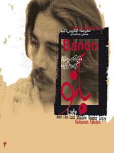 کتاب صوتی بانو ۳