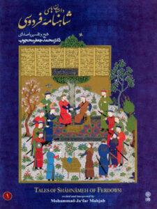 کتاب صوتی داستان های شاهنامه فردوسی