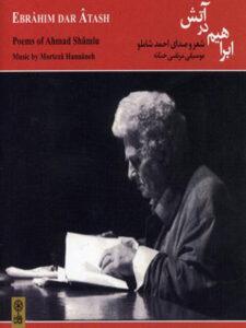 کتاب صوتی ابراهیم در آتش