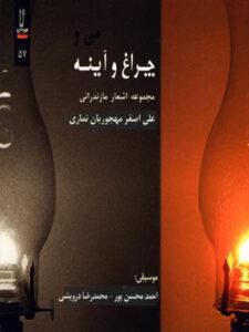 کتاب صوتی من و چراغ و آینه
