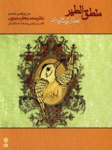 کتاب صوتی منطق الطیر عطار نیشابوری