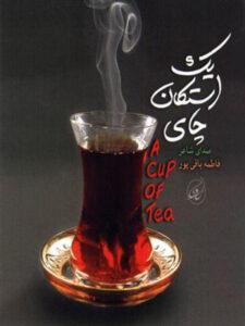 کتاب صوتی یک استکان چای