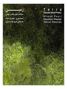 کتاب صوتی زمین (منتخب شعر معاصر جهان)