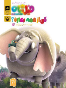 آلبوم فیل شاه