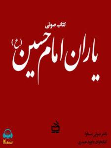 آلبوم مجموعه یاران امام حسین (ع)