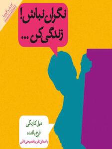 کتاب صوتی نگران نباش زندگی کن
